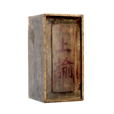 A transporting box for Qing imperial edicts