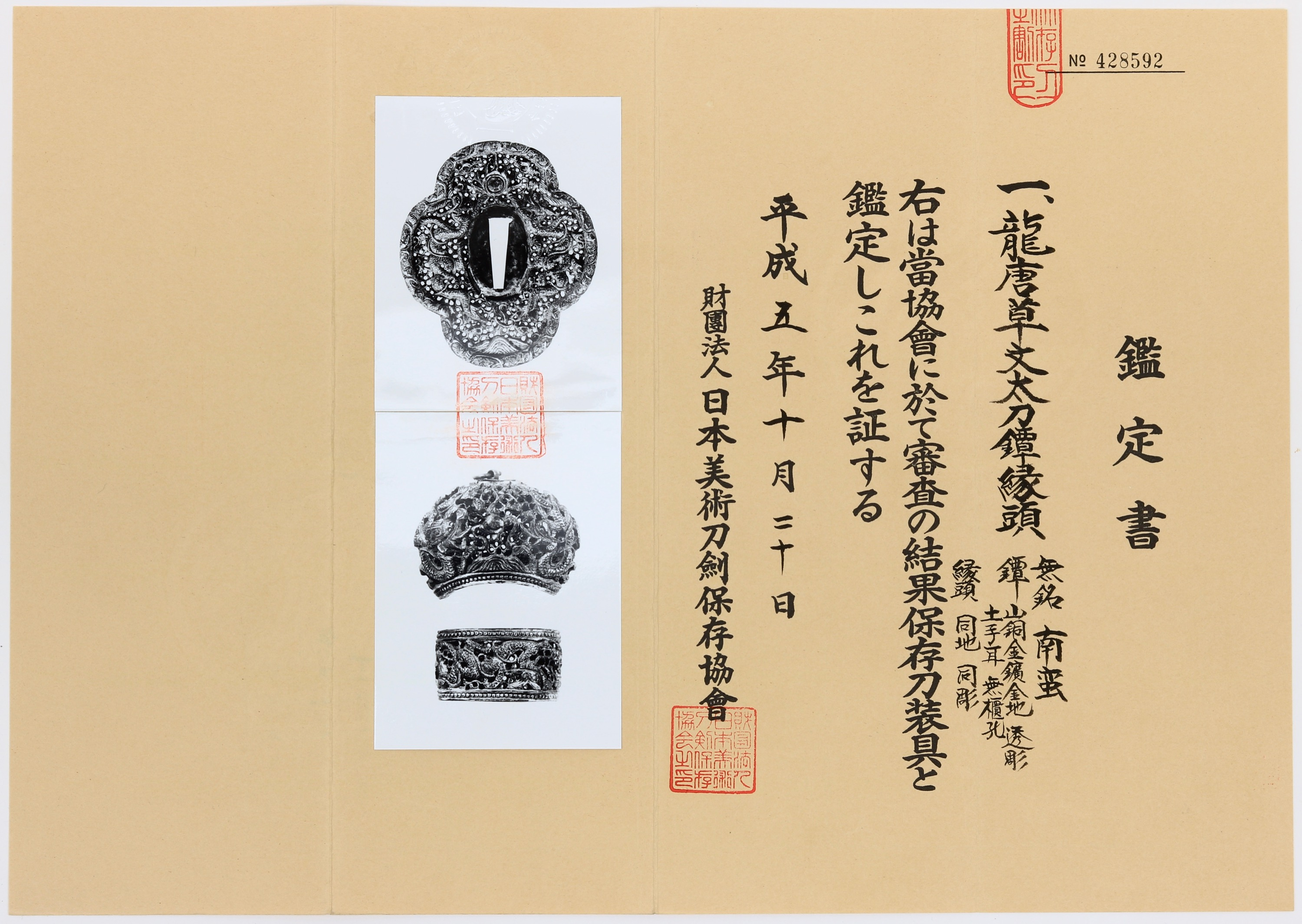 NBTHK certificate on Chinese sword mounts