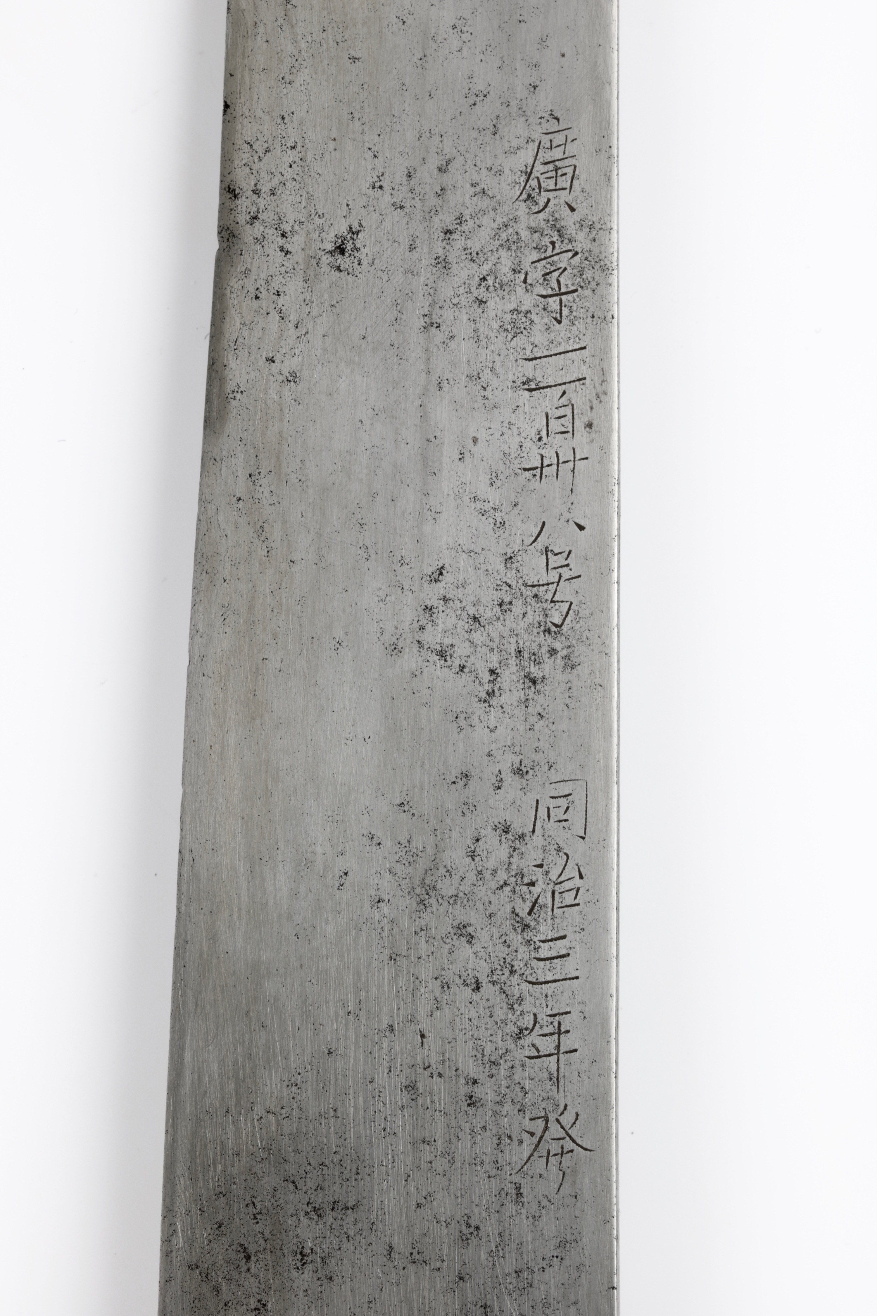 Marking on a Chinese shield sword
