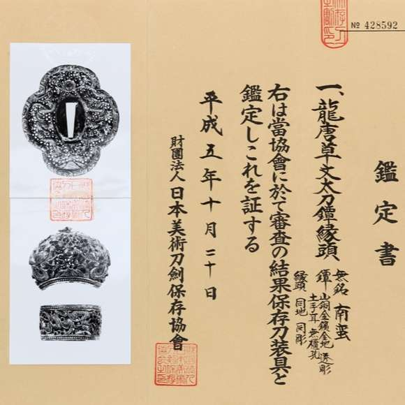 Qing hozon papers logo